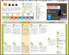 番組 表 テレビ 日本