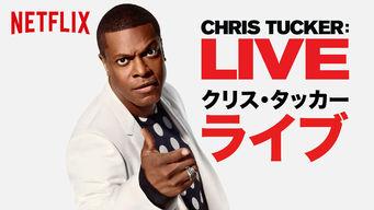 クリス・タッカー・ライブ2