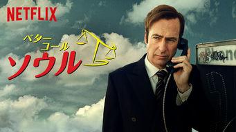 Netflixオリジナル海外ドラマ「ベター・コール・ソウル」