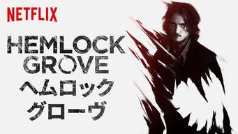 HEMLOCK GROVE(ヘムロック・グローヴ)