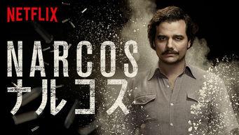 Netflixオリジナル海外ドラマ「NARCOS(ナルコス)」