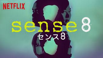 Netflix「センス8」