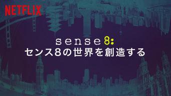 センス8の世界を創造する