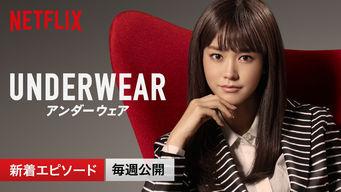 Netflixオリジナル海外ドラマ「UNDERWEAR(アンダーウェア)」バナー画像